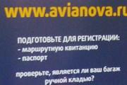 """Фрагмент информационного щита на шаблоне проверки ручной клади """"Авиановы"""" // Travel.ru"""