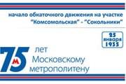 Дизайн юбилейного билета московского метро // mosmetro.ru
