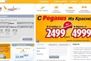 Фрагмент стартовой страницы русской версии сайта Pegasus Airlines // Travel.ru