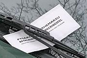 Неоплаченный штраф может стать причиной отказа в выдаче визы. // da.fi