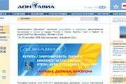 """Фрагмент стартовой страницы сайта """"Донавиа"""" // Travel.ru"""