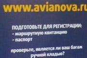"""Багажный шаблон авиакомпании """"Авианова"""" // Travel.ru"""