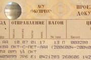 Билет РЖД // Travel.ru