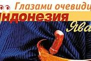 "Фрагмент обложки путеводителя // ""Ардженто Груп"""