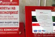 """Неработающий автомат """"Аэроэкспресса"""" во Внуково // Travel.ru"""