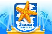 """""""Звезда Travel.ru"""" присуждается уже восьмой год подряд."""