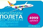Карта оплаты полета Sky Express // Travel.ru