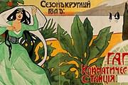 Плакаты являются иллюстрацией российской жизни. // vashdosug.ru