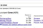 Фрагмент результата поиска расписаний на Google // Travel.ru