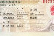 Виза в Китай // Travel.ru