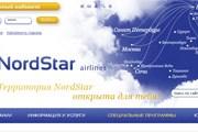 Фрагмент страницы сайта NordStar // Travel.ru