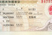 На визу в Китай надо заполнять новую анкету. // Travel.ru