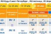 """Фрагмент страницы бронирования сайта """"Аэрофлота"""" // Travel.ru"""