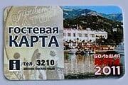 Карта гостя станет пластиковой. // prohotelia.com.ua