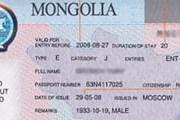 Виза в Монголию // spr.ru