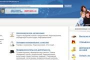 Госуслуги - все ближе к народу. // Travel.ru