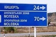 Экскурсии по местам НЛО - одна из возможностей Пермского края. // tainoe.ru