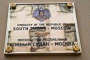 Посольство новой страны открывается в Москве. // Travel.ru