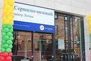 Первый визовый центр Литвы был открыт в Москве. // mfa.lt