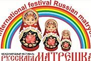На фестивале будут чествовать матрёшку. // mosoblculture.ru
