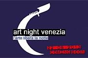 Всю ночь в Венеции будут работать музеи и выставочные залы. // unive.it