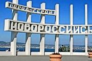 Новороссийску нужно больше туристов. // travel.imhonet.ru
