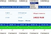 """Неудобная система бронирования """"Трансаэро"""" // Travel.ru"""