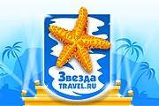 """Премия """"Звезда Travel.ru"""" проводится с 2002 года."""