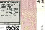 Штамп о въезде в Японию // Travel.ru