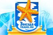 """Начался второй тур голосования на премию """"Звезда Travel.ru"""". // Travel.ru"""
