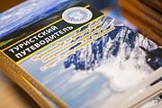 Путеводитель содержит 21 маршрут. // runeta.net