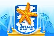 """""""Звезда Travel.ru"""" - одна из старейших в России туристических премий."""