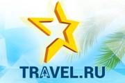 Россияне выбирают отдых в родной стране. // Travel.ru