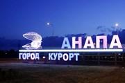 Соб. корр. Travel.ru отправился в Анапу, чтобы рассказать о курорте читателям нашего сайта. // anapa-gorod-kurort.ru