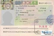 Сборы на болгарскую визу выросли. // Travel.ru
