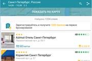 Бесплатное приложение для удобного бронирования. // Travel.ru