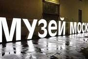 День бесплатного посещения - каждое третье воскресенье месяца. // afisha.ru