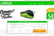 Русская версия сайта Flixbus // Travel.ru