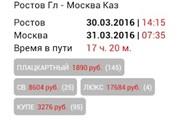 Фрагмент страницы бронирования приложения РЖД // Travel.ru