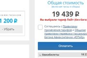 К цене пересадочного билета на сайте UTair страховка добавляет 1200 рублей // Travel.ru