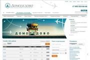 Новая версия сайта Домодедово // Travel.ru