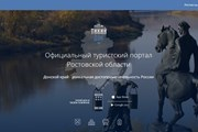 Фрагмент стартовой страницы портала // тихийдон.рус