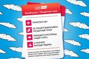 Посадочный талон туристам в Уфе пригодится. // http://ldgr.ru/