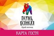 Карта гостя Пермского края // visitperm.ru