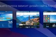 Фрагмент сайта выбора вариантов дизайна // Travel.ru