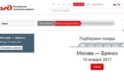 Фрагмент страницы ожидания новой системы бронирования РЖД // Юрий Плохотниченко