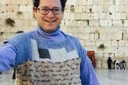 Сэм Барски в жилетке с иерусалимской Стеной плача