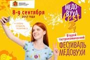 Лучшие производители медовухи представят свою продукцию на фестивале. // promobigmonster.ru
