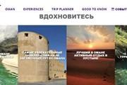 Русскоязычная версия туристического сайта Омана // experienceoman.om