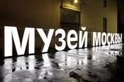 Москвичи и гости столицы снова могут посещать музеи // Culture.ru